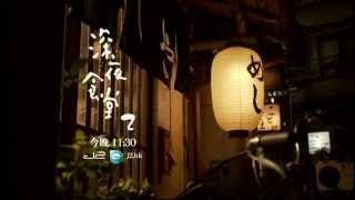 J2 深夜食堂2 星期日11:30PM 首播日期: 2012.09.09 東京市繁華的新宿街...