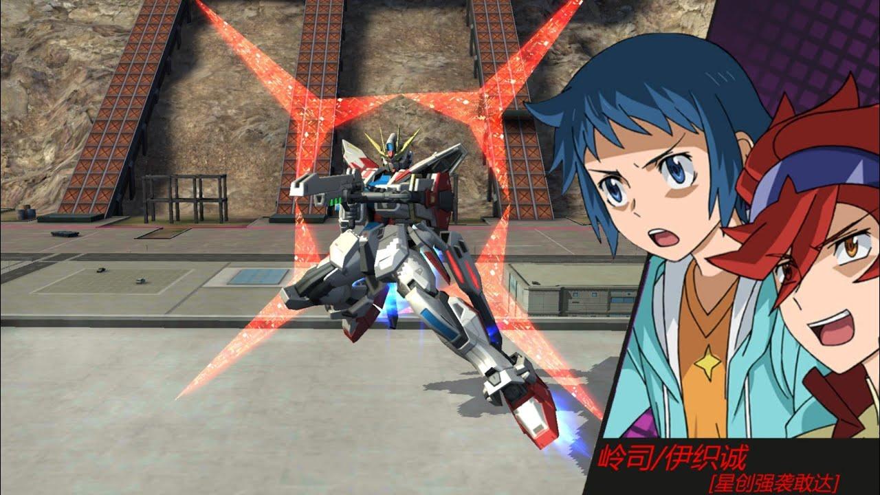 Gundam Battle Mobile. Star Build Strike