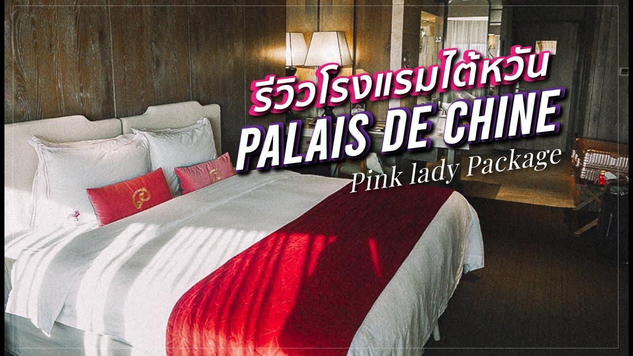 #รีวิวโรงแรมไต้หวัน มาลองนอนห้องสีชมพู พร้อมยูนิคอร์น ที่ Palais De Chine ไทเปติดรถไฟฟ้าเส้นหลักด้วย