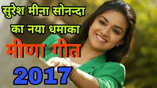 Latest meena geet 2017/suresh meena sonanda/dj meena geet by latest rajasthani meena geet rs meena