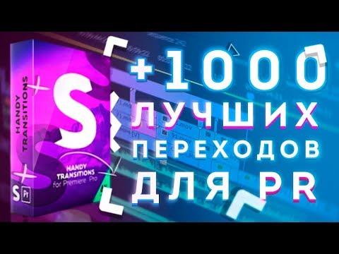 1000+ ЛУЧШИХ ПЕРЕХОДОВ ДЛЯ PREMIERE PRO
