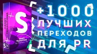 Скачать 1000 ЛУЧШИХ ПЕРЕХОДОВ ДЛЯ PREMIERE PRO