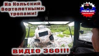 Кольская Тундра! Воткнулся В Ручье! Видео 360!