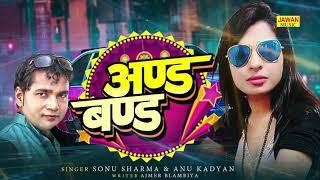 Haryanvi Hits Song And Band #अण्ड बण्ड #Sonu Sharma & Anu Kadiyan New Hit Song 2018