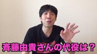 斉藤由貴さんの代役は? 斉藤由貴 検索動画 18