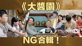 《大醬園》NG片合輯!_I_See_See_TVB