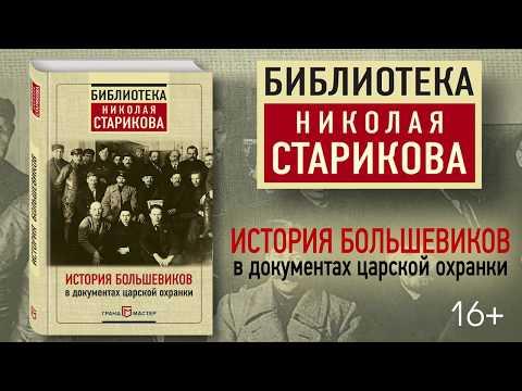 Буктрейлер по книге «История большевиков в документах царской охранки»