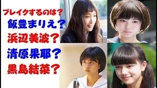 (動画概要) 高畑充希、広瀬すず、土屋太鳳など、2016年も若手女優が映...