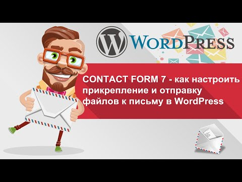 Contact form 7 wordpress несколько прикрепленных файлов