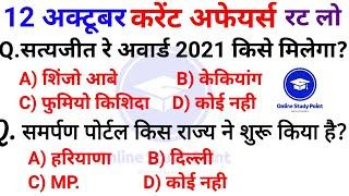 Daily Current Affairs | 12 October Current affairs 2021 | Current gk -UPSC, Railway,SSC, SBI, IBPS screenshot 3