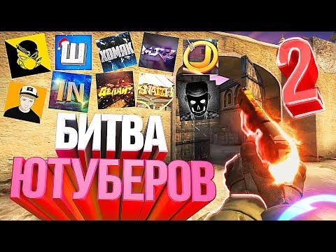 БИТВА ЮТУБЕРОВ #2 (Banany, ZLOY, Делайт, Шок) (CS:GO МОНТАЖ)