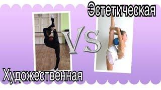Художественная гимнастика VS Эстетическая!
