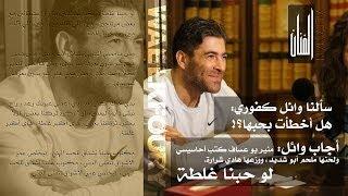 وائل كفوري لو حبنا غلطة مع الكلمات WAEL KFOURY Law Hobna Ghalta Lyrics CC