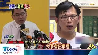 「仟和億」案 楊世光嗆黃國昌「機雞對決」