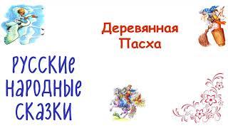 """Сказка """"Деревянная Пасха"""" - Русские народные сказки - Слушать"""