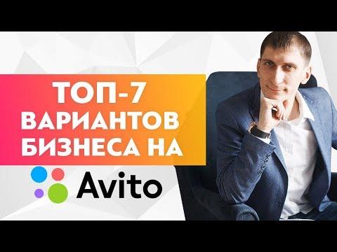 Бизнес на Авито. Что и как продавать на Авито, самом популярном сайте