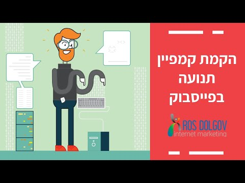 שיווק ופרסום בפייסבוק - הקמת קמפיין תנועה   פילוח קהלים 2019