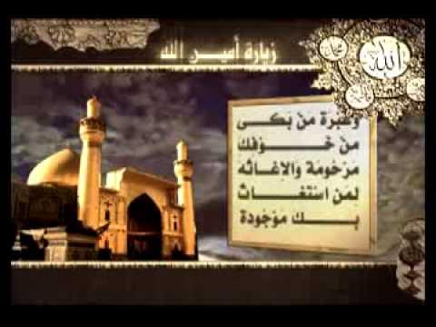 زيارة الامام علي ع زيارة امين الله Youtube