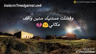 انا مش أناني - عمرو دياب (I'm not selfish ) - حالات واتس