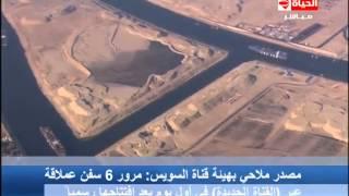 بالفيديو.. مصدر ملاحي: عبور 6 سفن بالقناة الجديدة