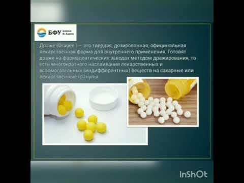 Твердые лекарственные формы