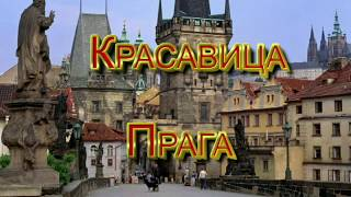 Красавица Прага(Увлекательное недельное видео путешествие по столице Чехии - Праге и окрестностям., 2016-11-08T15:34:46.000Z)