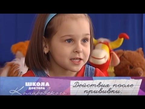 Ребенок болеет после прививки
