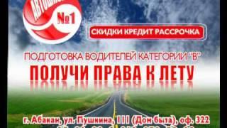 Акция от Автошколы №1  2011.avi