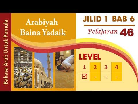 Bab 6 Pelajaran 46 Shalat Bahasa Arab Arabiyah Baina Yadaik 1 Youtube