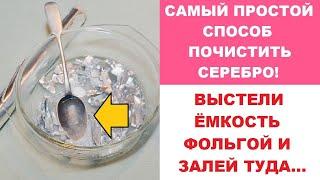 Самый действенный способ очистки серебра украшений и столовых приборов из металла
