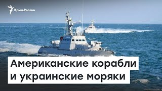 Украина: повторить проход в Азовское море   Радио Крым.Реалии
