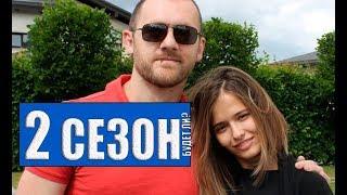 бЫВШИЕ 2 СЕЗОН Анонс и дата выхода продолжения