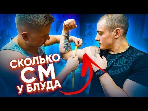 ВИКТОР БЛУД Ч.2.