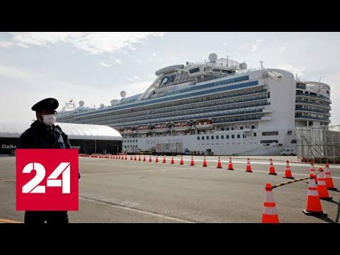 На круизном лайнере в Японии прекращён карантин. 60 минут от 19.02.20