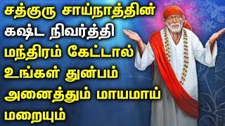 Baba Padalgal | Best Sai Baba Tamil Devotional Songs