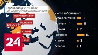 Распространение коронавируса: количество заболевших и выздоровевших - Россия 24