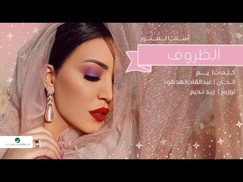 Asma Lmnawar ... Alzorouf - Lyrics Video | اسما لمنور ... الظروف - بالكلمات