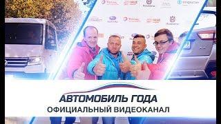 О канале «АВТОМОБИЛЬ ГОДА В РОССИИ»