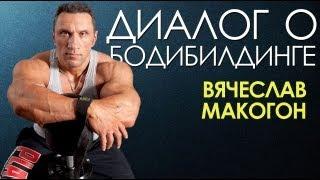 Дважды призер Арнольд Классик Вячеслав Макогон. Диалог о бодибилдинге