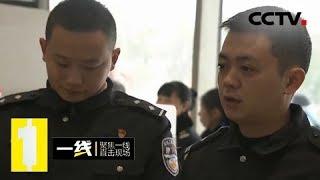 Download Video 《一线》 20180511 变声蒙面人:一场车祸 究竟是报复还是图财? | CCTV社会与法 MP3 3GP MP4