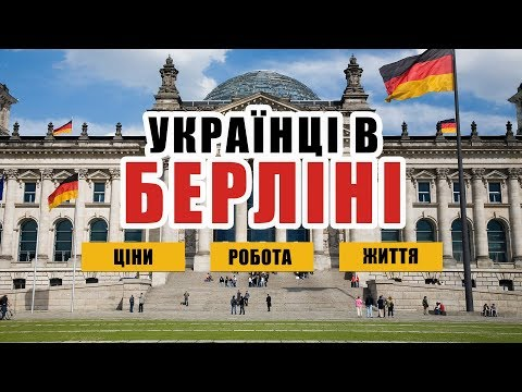 Українці в Берліні: