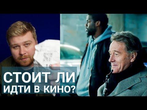 ФИЛЬМ 1+1 ГОЛЛИВУДСКАЯ ИСТОРИЯ 2019 ОБЗОР   JUST ИЛЬЯ - Видео-поиск