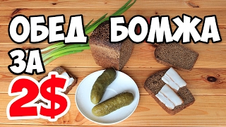 Обед бомжа за 2$ в Польше. Как едят бедные Белорусы в Польше #2
