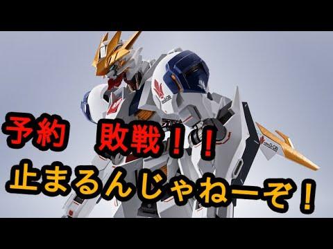 ロボット バルバトス ルプス 魂 レクス 予約 メタル