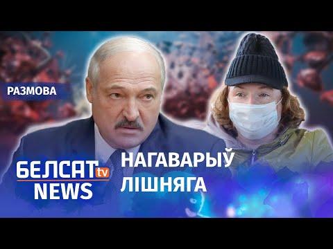 Электарат Лукашэнкі абурыўся