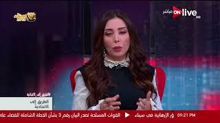 الطريق إلي الاتحادية - حوار مع اللواء حسن صقر واللواء سلامة الجوهري حول الإرهاب في سيناء
