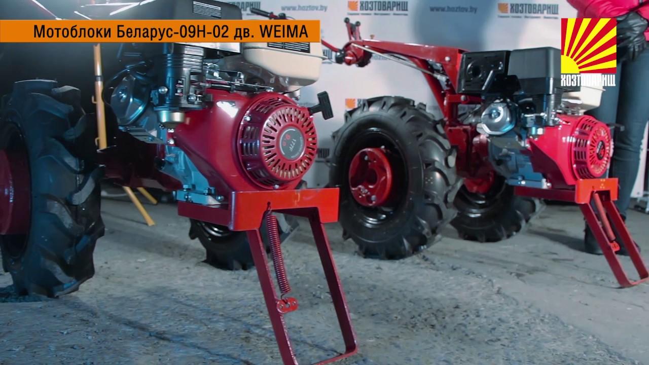 мотоблок беларус-09н с двигателем honda видео отзывы