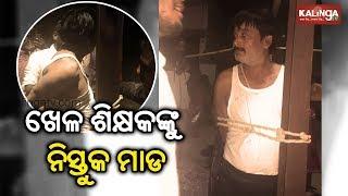 Nayagarh: School teacher beaten up for misbehaving with girl student | Kalinga TV