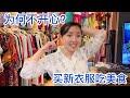 1141集:房车旅行到云南西双版纳,买傣族服装吃泰国菜,阿龙小微为何最后郁闷了?