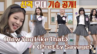 Download lagu [기습 공개] 블랙핑크(BLACKPINK)의 'How You Like That'♪ + 'Pretty Savage'♪ 무대 아는 형님(Knowing bros) 251회